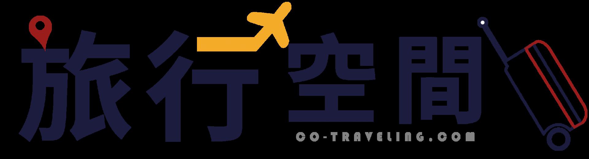 旅行空間 Co-Traveling
